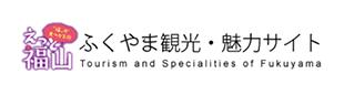 ふくやま観光・魅力サイト