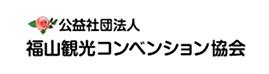 福山観光コンベンション協会